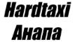 Logo Hardtaxi- продажа жёлтого песка в Анапе