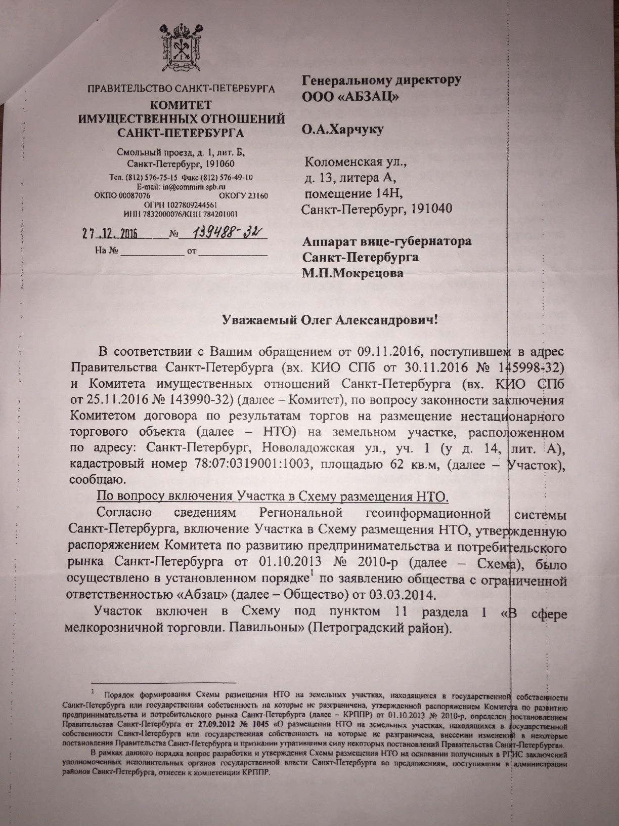 """Комитет сообщает что ООО """"АБЗАЦ"""" вернуло Участок в адресную программу города Санкт-Петербург"""