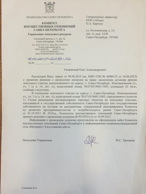 Уведомление Комитета в Компанию с задержкой в 123 дня