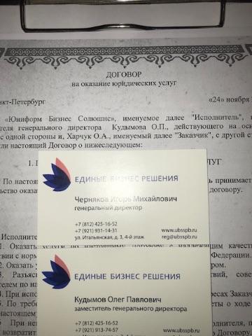 Контакты юридической компании Юниформ Бизнес Солюшенс в Санкт-Петербурге