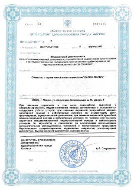 """приложение №1 к лицензия ооо """"Салюс-Полюс"""" на медицинскую деятельность"""