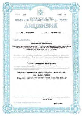"""лицензия ооо """"Салюс-Полюс"""" на медицинскую деятельность"""