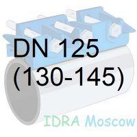 ремонтный хомут Ду 125