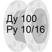 резиновый компенсатор Ду100 Ру10/16