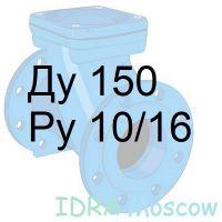 обратный клапан Ду 150