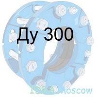 доуплотнитель РУРС Ду 300