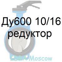 затвор поворотный Ду600 Ру10/16