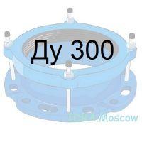 фланцевый адаптер (муфта ПФРК) Ду 300