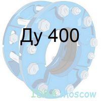 доуплотнитель РУРС Ду 400