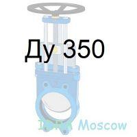 Задвижка шиберная межфланцевая Ду 350