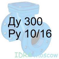 обратный клапан Ду 300