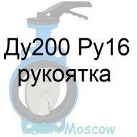 затвор поворотный Ду200 Ру16
