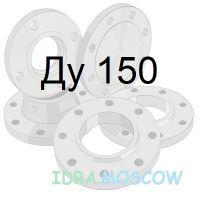 Фланец Ду 150