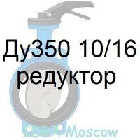 затвор поворотный Ду350 Ру10/16