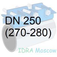 ремонтный хомут Ду 250