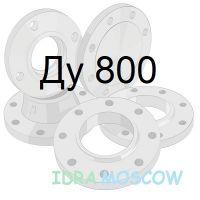 Фланец Ду 800