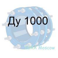 демонтажная вставка Ду 1000