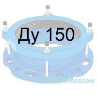 фланцевый адаптер (муфта ПФРК) Ду 150