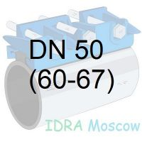 ремонтный хомут Ду 50