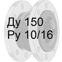 резиновый компенсатор Ду150 Ру10/16