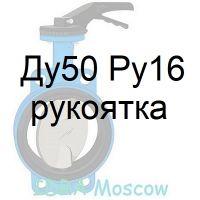 затвор поворотный Ду50 Ру16