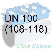 ремонтный хомут Ду 100