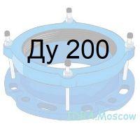 фланцевый адаптер (муфта ПФРК) Ду 200