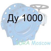затвор поворотный дисковый фланцевый Ду 1000