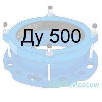 фланцевый адаптер (муфта ПФРК) Ду 500