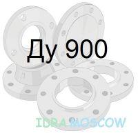 Фланец Ду 900
