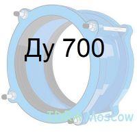 муфта соединительная ДРК Ду 700