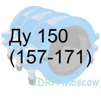 муфта двухсоставная чугунная Ду 150 (157-171)