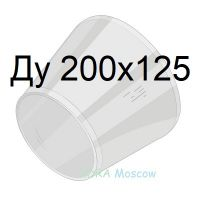 переход стальной ГОСТ 17378 Ду 200х125