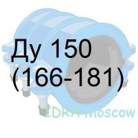 муфта двухсоставная чугунная Ду 150 (166-181)