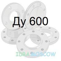 Фланец Ду 600