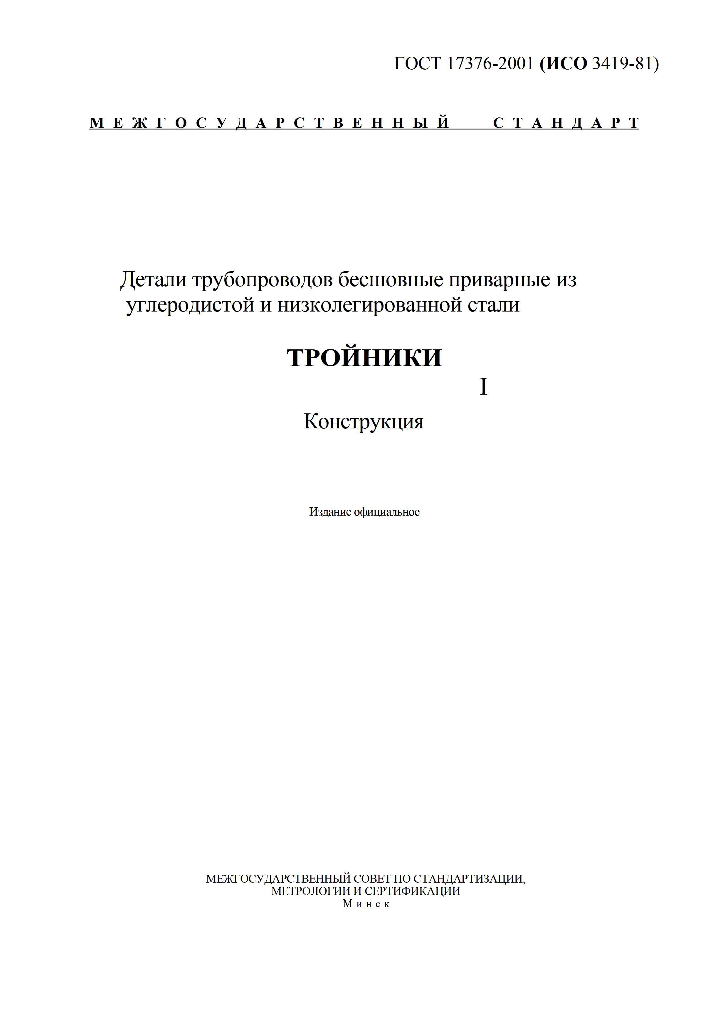 Тройники стальные ГОСТ 17376