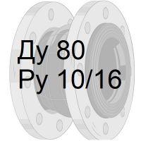 резиновый компенсатор Ду80 Ру10/16