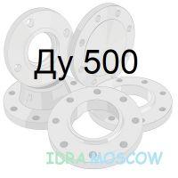 Фланец Ду 500