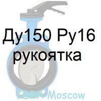 затвор поворотный Ду150 Ру16