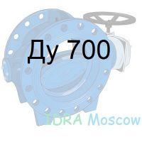 затвор поворотный дисковый фланцевый Ду 700