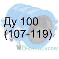 муфта двухсоставная чугунная Ду 100 (107-119)