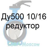 затвор поворотный Ду500 Ру10/16