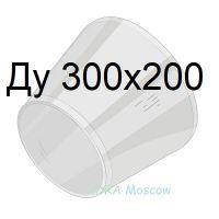 переход стальной ГОСТ 17378 Ду 300х200