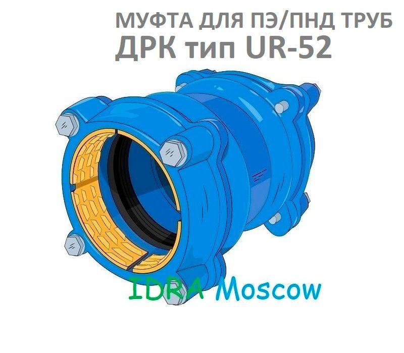 муфта ДРК (соединительная муфта) для ПЭ и ПНД труб Ду700