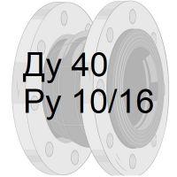 резиновый компенсатор Ду40 Ру10/16