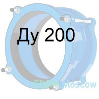 муфта соединительная ДРК Ду 200