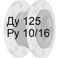 резиновый компенсатор Ду125 Ру10/16