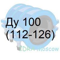 муфта двухсоставная чугунная Ду 100 (112-126)