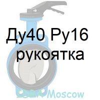 затвор поворотный Ду40 Ру16