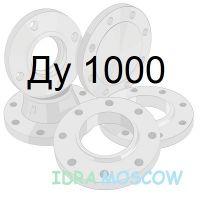Фланец Ду 1000